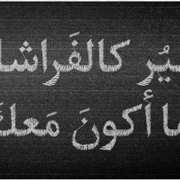 اقتباسات اقتباس عبارات خطوط خط عبارة غزل كلمات عربية رمزيات ستكرز بالعربي نقوش زخرفة زخارف حب للتصميم العراق بغداد خواطر تصميمي تصميم تعبانه freetoedit