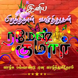 ரமேஷ் ரமேஷ்குமார் ramesh rameshkumar freetoedit shop ரம