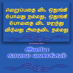 kalaivanakkam vanakkam காலைவணக்கம் வணக்கம் freetoedit க வணக
