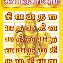 sivan siva shiva panchatcharam பஞ்சாட்சரம் சிவன் சிவபஞ்சாட்சரம் freetoedit பஞ ச
