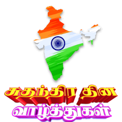 independenceday independence india சுதந்திரம் சுதந்திரதினம் freetoedit ச