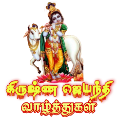 krishna jayanthi krishnajayanthi கிருஷ்ணஜெயந்தி கிருஷ்ணா freetoedit க